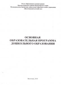 Основная программа