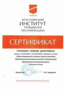 Сертификат оценка кач.