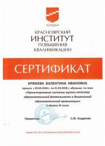 Сертификат оценка кач.1
