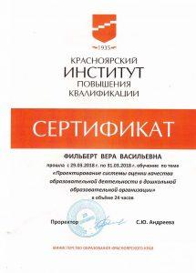 Сертификат оценка кач.2