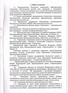Устав 2 стр.