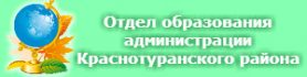 баннер-ОО-Краснотуранск