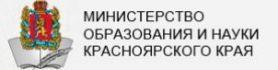 мин-обр-науки-красн-край-302×100-302×100-278×70