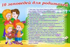 заповеди для родителей (1)